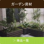 ガーデン資材