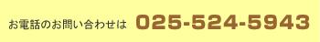 お電話のお問い合わせは025-524-5943
